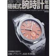機械式腕時計年鑑 2020~2021(CARTOP MOOK) [ムックその他]