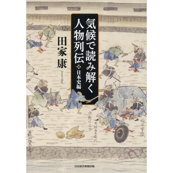 気候で読み解く人物列伝 日本史編 [単行本]