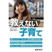 教えない子育て―正解のない時代に「実践できる子」を育てる [単行本]