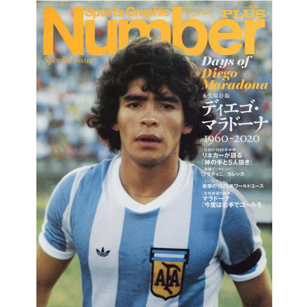 Number PLUS January 2021-Sports Graphic [ムックその他]