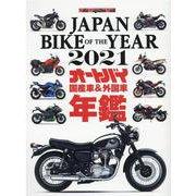 JAPAN BIKE OF THE YEAR 2021-最新保存版国産車&外国車バイク年鑑(Motor Magazine Mook) [ムックその他]