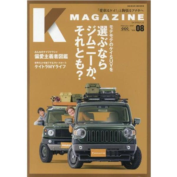 K MAGAGINE Vol.8 (February|202-CCC CAR LIFE LAB(GEIBUN MOOKS) [ムックその他]