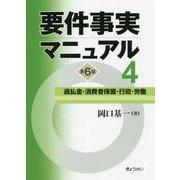 要件事実マニュアル〈4〉過払金・消費者保護・行政・労働 第6版 [単行本]