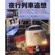 夜行列車追想(イカロス・ムック jtrainメモリアルBOOK) [ムックその他]