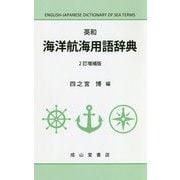 英和 海洋航海用語辞典 2訂増補版 [事典辞典]