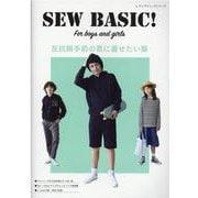 SEW BASIC! For boys and girls-反抗期手前の君に着せたい服(レディブティックシリーズ no. 8061) [ムックその他]