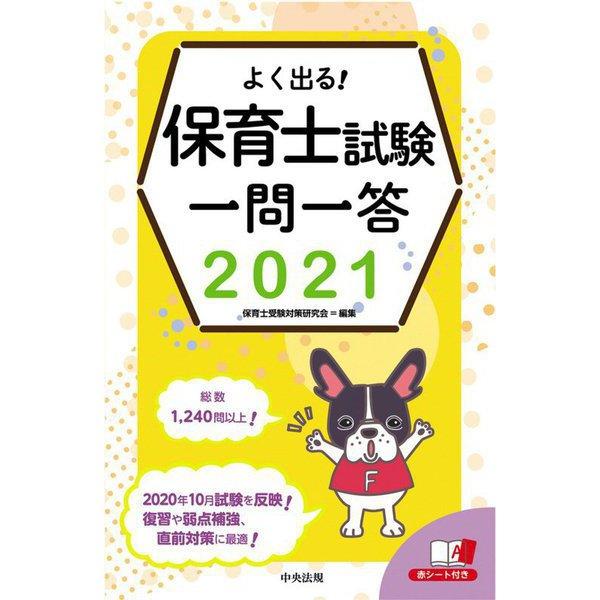 よく出る!保育士試験一問一答〈2021〉 [単行本]