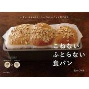 こねないふとらない食パン―バター、オイルなし。フープロとパウンド型で作る [単行本]
