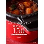 ホットクックだからおいしい!絶品レシピ150―手動キーも使いこなしてオリジナルの味を作る! [単行本]