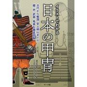 イラストでわかる日本の甲冑-古代から戦国・安土桃山までの鎧・兜・武器・馬具を徹底図解 [単行本]