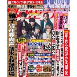 号 女性 セブン 最新 雑誌の新聞 [雑誌別速報]