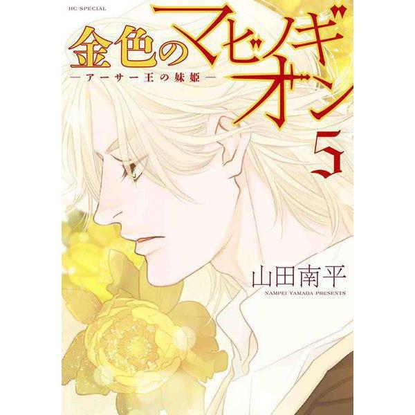 金色のマビノギオン ―アーサー王の妹姫― 5(花とゆめコミックス) [コミック]