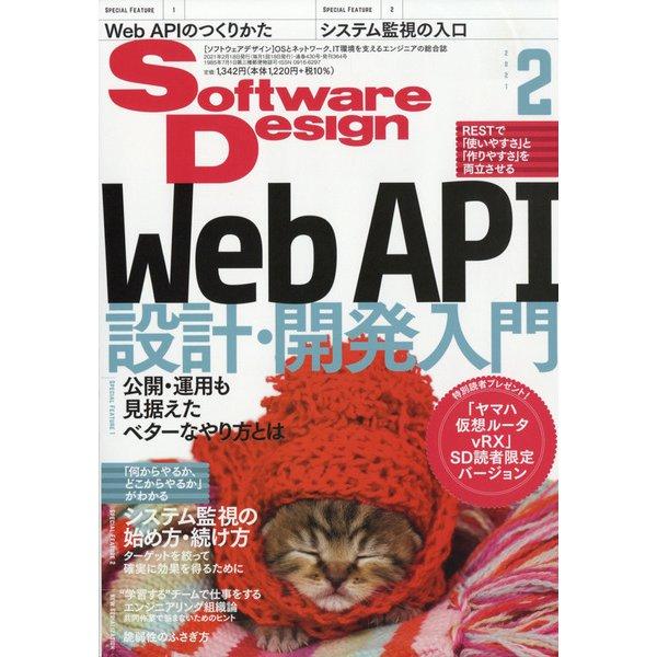 Software Design (ソフトウエア デザイン) 2021年 02月号 [雑誌]