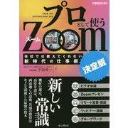 プロとして使うZoom 決定版―会社では教えてくれない新時代の仕事術(できるビジネス) [単行本]