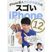 iPhone芸人かじがや卓哉のスゴいiPhone12超絶便利なテクニック131―12/mini/Pro/Pro Max/SE第2世代/11/11 Pro/XS/XR/X対応 [単行本]