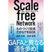 スケールフリーネットワーク―ものづくり日本だからできるDX [単行本]