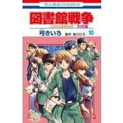 図書館戦争 LOVE&WAR 別冊編 10(花とゆめコミックス) [コミック]