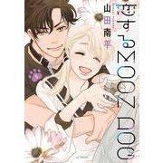 恋するMOON DOG 5 [コミック]