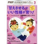 PHPのびのび子育て 2021年 02月号 [雑誌]