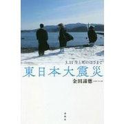東日本大震災―3.11生と死のはざまで [単行本]