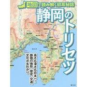 静岡のトリセツ―地図で読み解く初耳秘話 [単行本]
