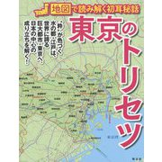 東京のトリセツ―地図で読み解く初耳秘話 [単行本]