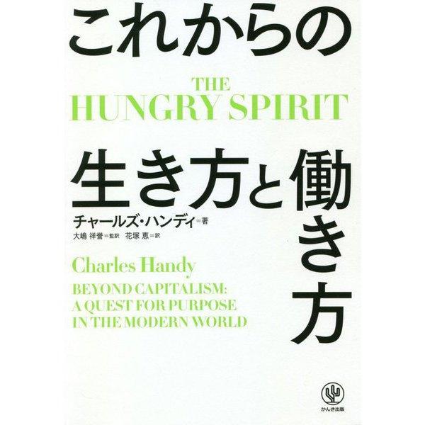 THE HUNGRY SPIRIT―これからの生き方と働き方 [単行本]