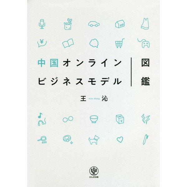 中国オンラインビジネスモデル図鑑 [単行本]