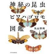 神秘の昆虫 ビワハゴロモ図鑑 [単行本]