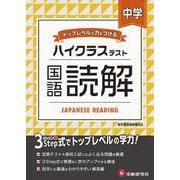 中学/ハイクラステスト 国語読解 [全集叢書]