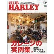 CLUB HARLEY (クラブ ハーレー) 2021年 02月号 [雑誌]