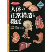 カラー図解 人体の正常構造と機能 全10巻縮刷版 第4版 [単行本]