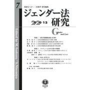 ジェンダー法研究〈第7号〉 [全集叢書]