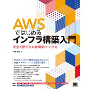 AWSではじめるインフラ構築入門―安全で堅牢な本番環境のつくり方 [単行本]