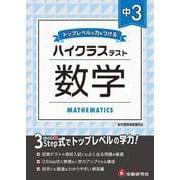 中3/ハイクラステスト 数学 [全集叢書]