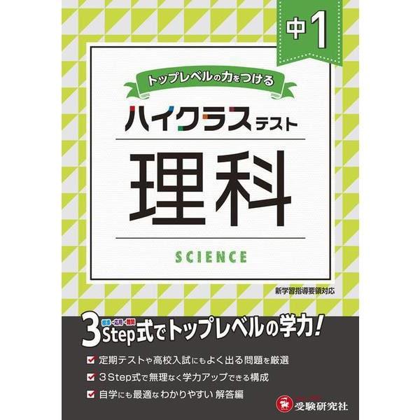 中1/ハイクラステスト 理科 [全集叢書]