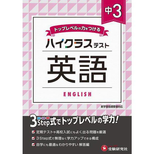 中3/ハイクラステスト 英語 [全集叢書]