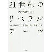 21世紀のリベラルアーツ [単行本]