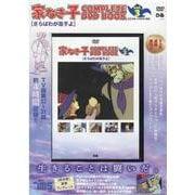 家なき子COMPLETE DVD BOOK vol.3 [磁性媒体など]