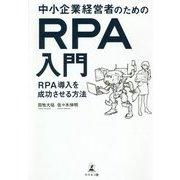 中小企業経営者のためのRPA入門―RPA導入を成功させる方法 [単行本]