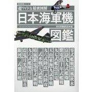 超ワイド&精密図解日本海軍機図鑑(歴史群像シリーズ) [ムックその他]