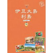 15 地球の歩き方JAPAN 島旅 伊豆大島 利島~伊豆諸島1~(地球の歩き方JAPAN 島旅) [単行本]