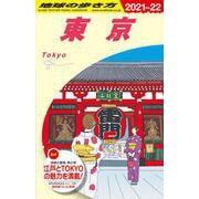 J01 地球の歩き方 東京 2021~2022(地球の歩き方J) [単行本]