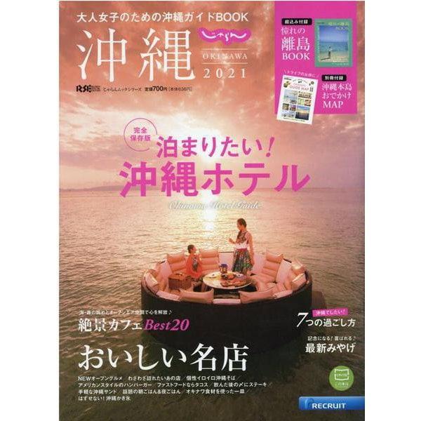 じゃらん沖縄 2021-大人女子のための沖縄ガイド決定版(じゃらんムックシリーズ) [ムックその他]