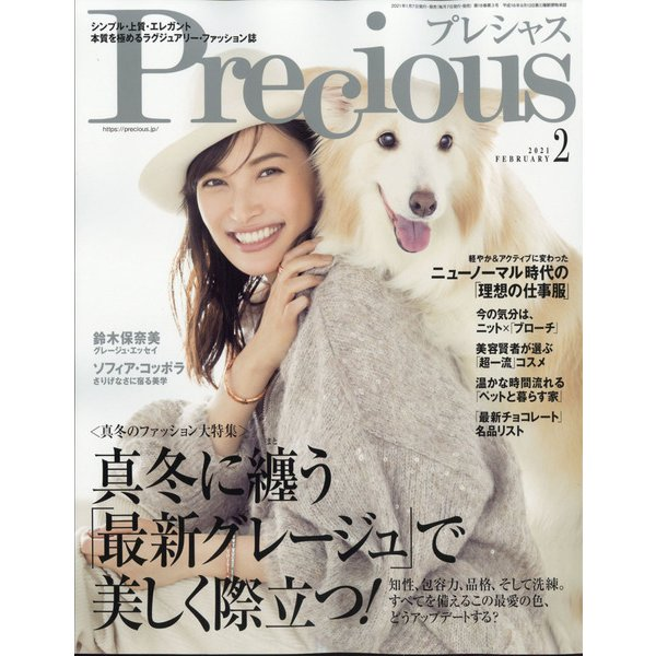 Precious (プレシャス) 2021年 02月号 [雑誌]