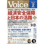 Voice (ボイス) 2021年 02月号 [雑誌]