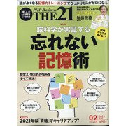 THE 21 (ざ・にじゅういち) 2021年 02月号 [雑誌]