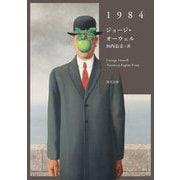 1984(角川文庫) [文庫]