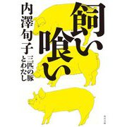 飼い喰い―三匹の豚とわたし(角川文庫) [文庫]