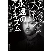 大杉栄伝―永遠のアナキズム(角川ソフィア文庫) [文庫]